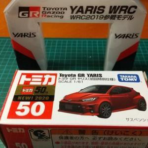 ♪ GR YARIS (初回特別仕様)