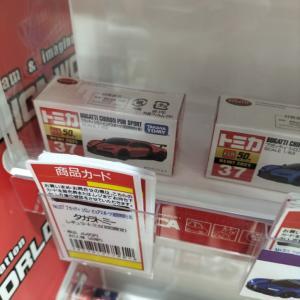 ♪ 2021年9月 トミカ新車発売日