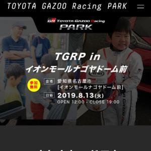 ♪ GAZOO Racing PARKへ行って来た。