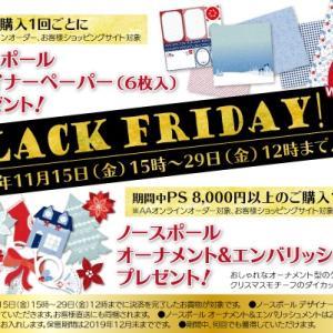 ●キャンペーンのご案内●ブラックフライデー!!お得にかわいい製品ゲットしてね~~