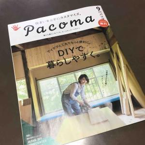 【掲載誌のお知らせ】pacoma9月号。