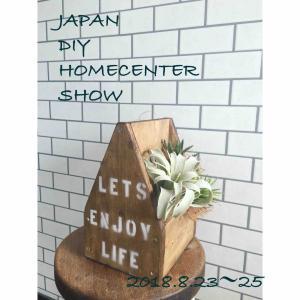 JAPAN DIY HOMECENTER SHOW 2018