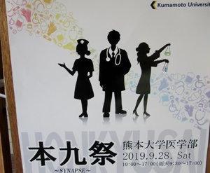 ◆熊本大学医学部へ