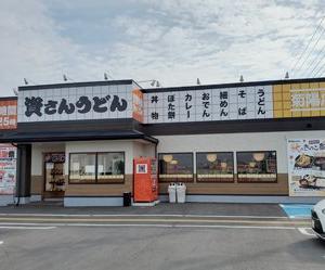 ◆やわらかいうどん麺