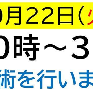 10月22日(火)即位礼の日ですが、10時から3時で施術します。