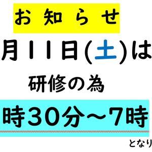 7月11日(土)は研修参加の為、午後5時30分~7時となります。