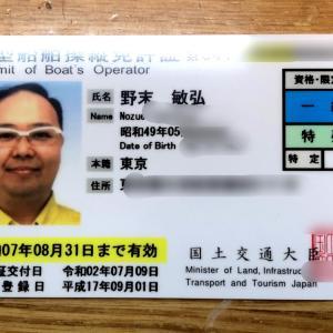 小型船舶操縦免許一級の更新してきました。
