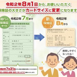 8月から後期高齢者医療被保険者証(保険証)の大きさがカードサイズになってるのでお持ち下さい。