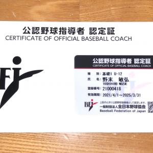 公認野球指導者 基礎Ⅰ U-12 の認定を受けました。