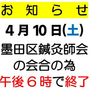 4月10日(土)は会合出席の為、早く終了します。