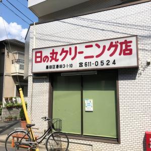 当院ご利用のクリーニング店さんをご紹介!東向島、墨田の方はぜひ!