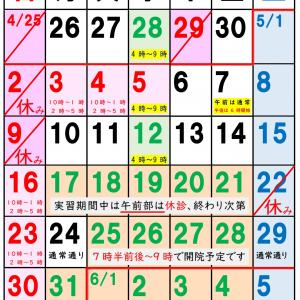 5月の予定です。今月はかなり変則日程なので要確認です。