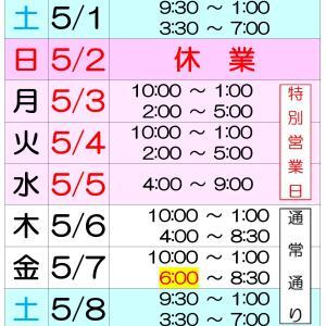 5月4日は短縮営業中です。明日も通常の水曜日と同じ施術時間です。
