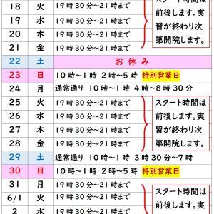 5月17日から変則的な営業時間になりますので、ご確認下さい。