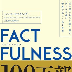 謙虚さと好奇心を!!知識不足にならない為に読んでおくといい本です。(ファクトフルネス)