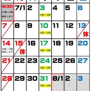 7月の予定表です。ちなみに6月30日は営業してるよ!