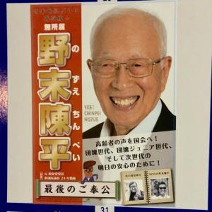 野末 参議院選 東京選挙区から立候補です!