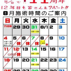 8月は開院11周年となります。