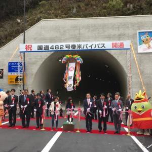 わかさ氷ノ山トンネル開通式典