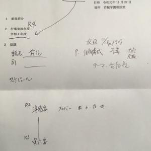 若桜学園10周年記念イベント検討委員会