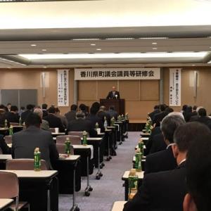香川県町議会議員等研修会講演