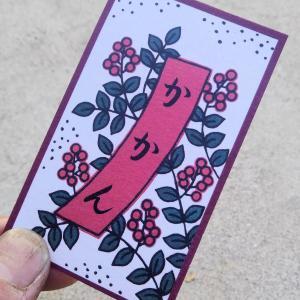 『かかん』 鎌倉/梶原店♪