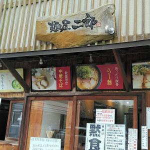 逗子 『麺屋 二郎』