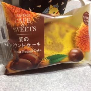 栗のパウンドケーキ FAMIMA CAFE & SWEETS/ファミリーマート
