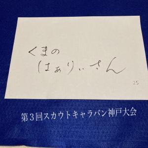 第3回書道家のためのスカウトキャラバン神戸大会に出場しました