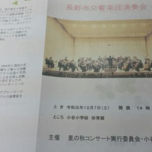 小谷村で「長野市交響楽団演奏会」が