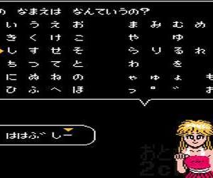 ゲームの主人公には自分の名前付けるよな?