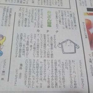おじさん図鑑!