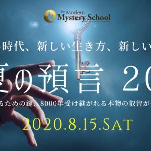 """""""""""人数限定の特別中継! 真夏の預言2020 in MIE  Ninja city"""""""""""