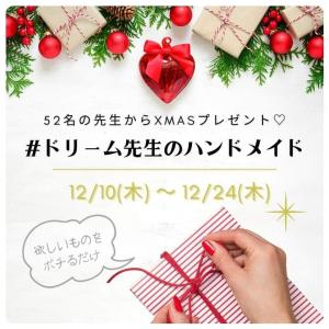 ☆LINE登録でクリスマスプレゼント企画♡☆