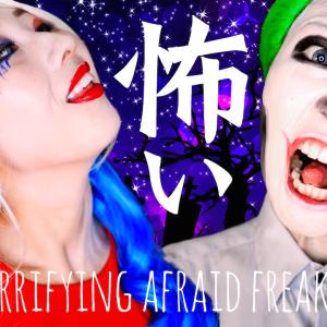怖いは英語で?! Happy Halloween!