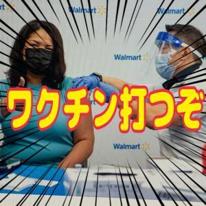 【事態急変】今日モデルナワクチンを打つ