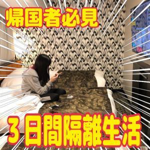 【必見】3日間隔離生活の食事、Wi-Fi、検査、金額