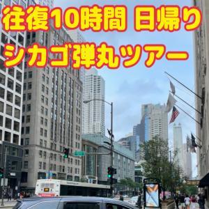 【往復10時間】日帰りシカゴ弾丸ツアー