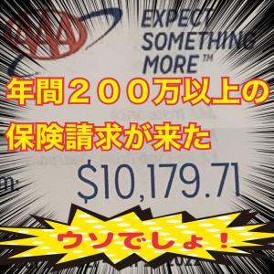 【気絶寸前】112万円の請求書が届いた