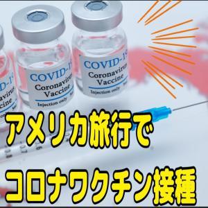 【渡米者必見】アメリカでワクチンを打つ方法