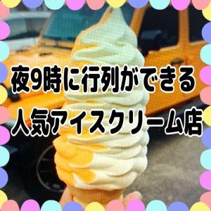 夜9時に行列のできる人気アイスクリーム店