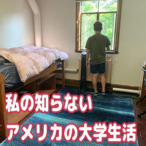 米国の大学生活は日本より過酷かも・・・