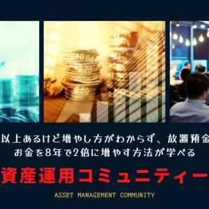 資産形成の無料相談について