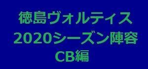 徳島ヴォルティス2020年陣容 CB編