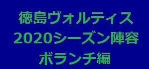 徳島ヴォルティス2020年陣容 ボランチ編