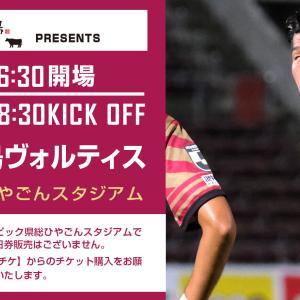 【プレビュー】J2 第4節 FC琉球戦