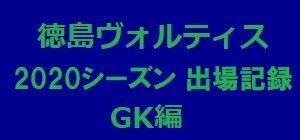 2020シーズン 徳島ヴォルティス出場記録(GK編)