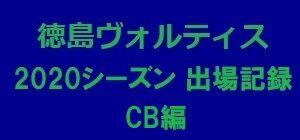 2020シーズン 徳島ヴォルティス出場記録(CB編)