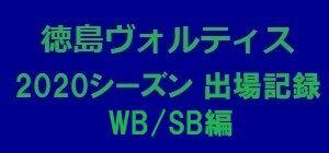2020シーズン 徳島ヴォルティス出場記録(WB/SB編)