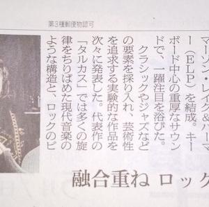 朝日新聞の夕刊に掲載されたEL&P